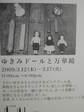 ゆきみドール2.JPG