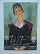 モディリアーニ展6.JPG