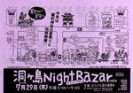 洞ヶ島ナイトバザール vol.4.jpg