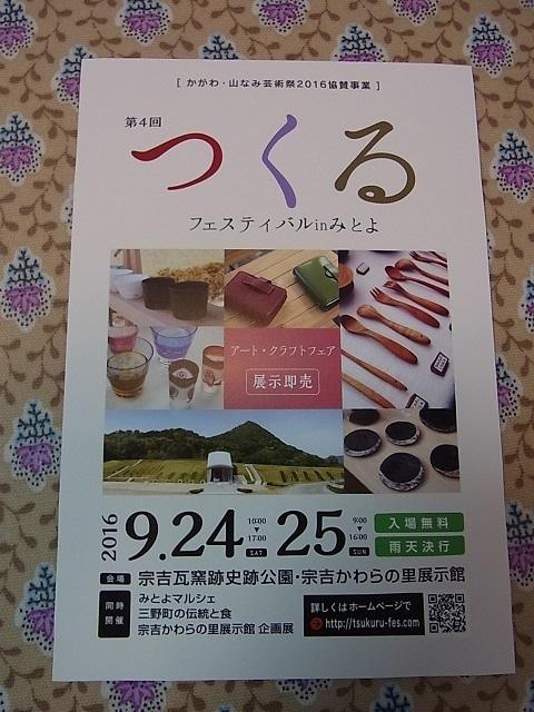 つくるフェスティバル.JPG