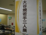 大谷焼1.JPG