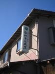 平和そば本店1.JPG