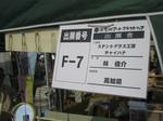 浜名湖8.JPG