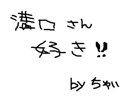 溝口さん.jpg